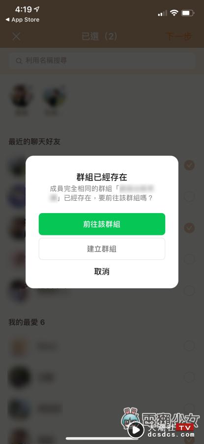 LINE 将' 多人聊天室 '、' 群组 '功能整合!可自动加入成员,不怕遗漏前面讯息
