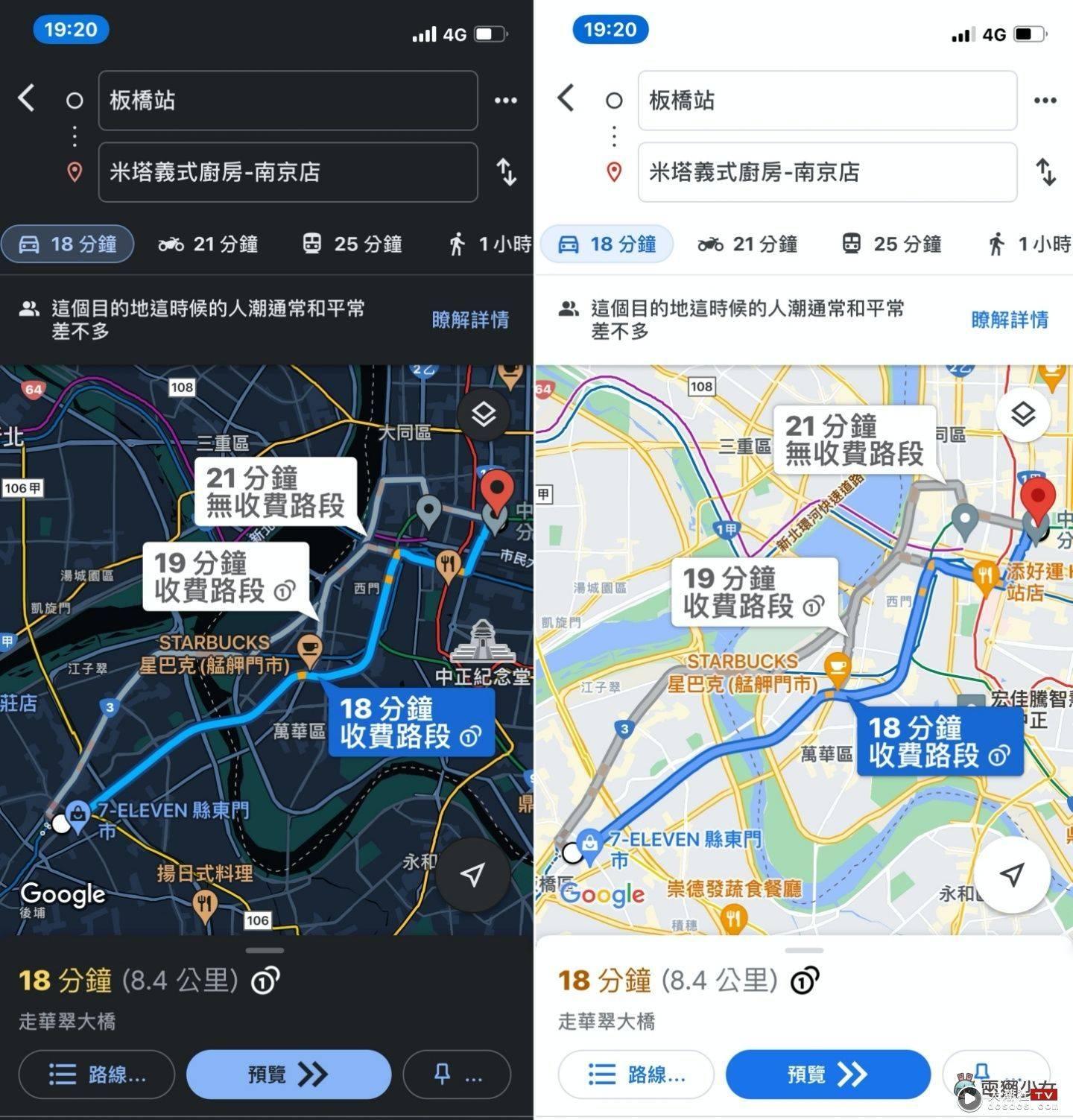 iOS 的 Google Maps 终于有' 深色模式 '了!如何设定开启一次看!同场加映 3 个的实用小技巧