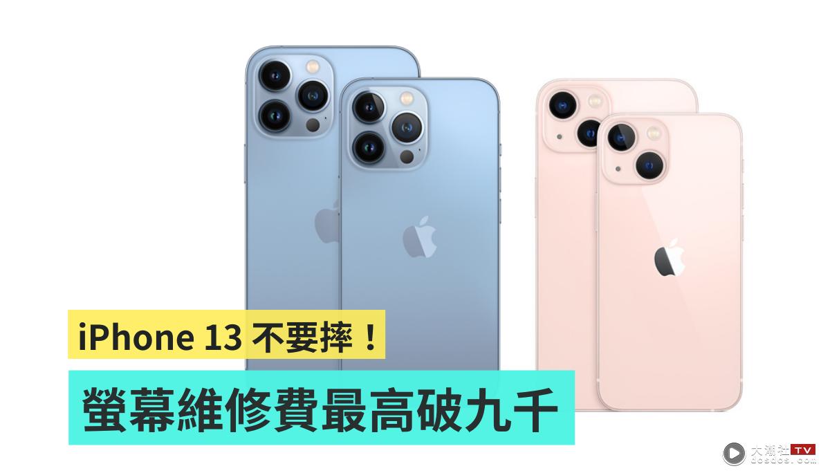 iPhone 13 全系列新机萤幕维修价格出炉!最便宜也要 6,550 元