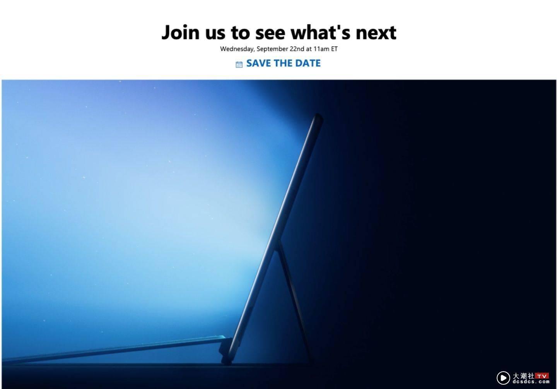 微軟將於 9/22 舉辦線上發表會!有望亮相多款 Surface 系列新品 包含雙螢幕摺疊手機、平板、和筆電!