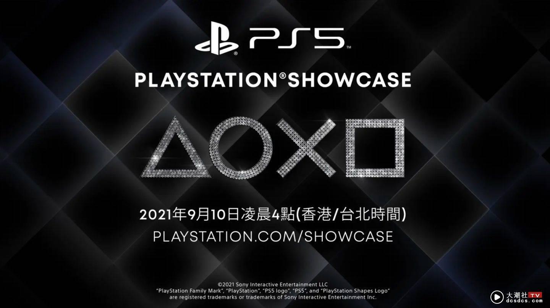 Sony 將於 9/10 舉辦 PlayStation 線上發表會!預計帶來多款全新的 PS5 遊戲陣容