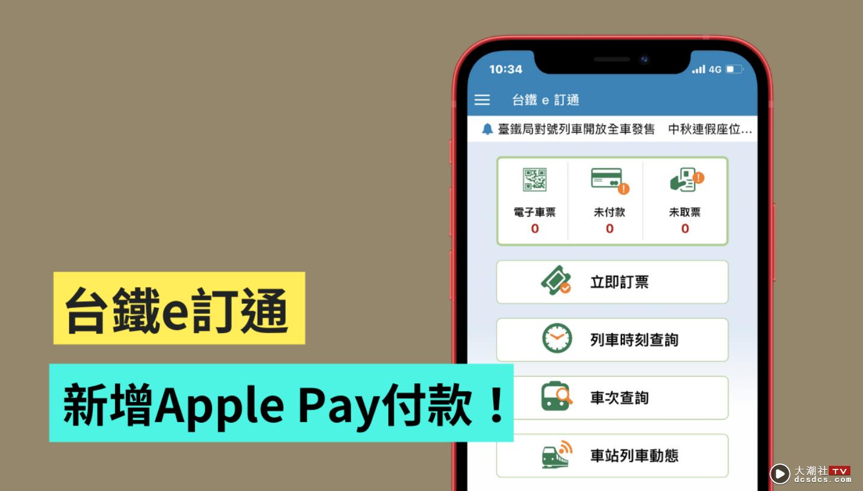 『 台鐵 e 訂通 』也可以用行動支付了!新增 Apple Pay 付款功能,購票更快更方便