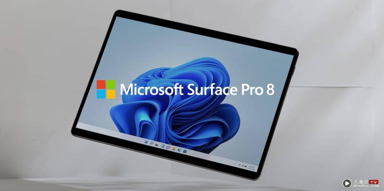 微软发表多款 Surface 新品!新款二合一笔电' Surface Pro 8 '拥有 13 吋窄边框萤幕,还支援 120Hz 超高更新率!