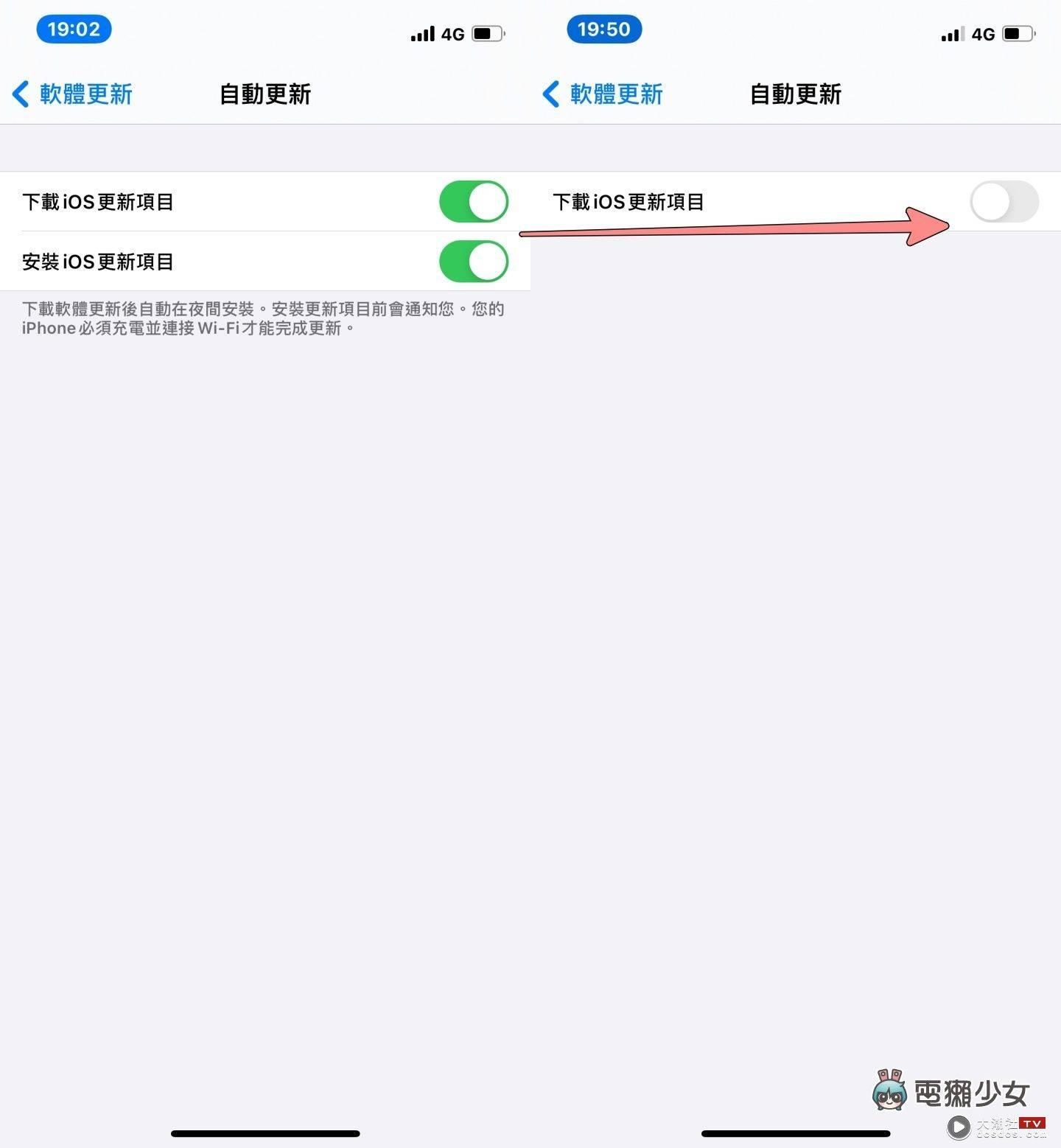 还不想升级到 iOS 15?教你一键手动快速关闭 iPhone 的自动更新