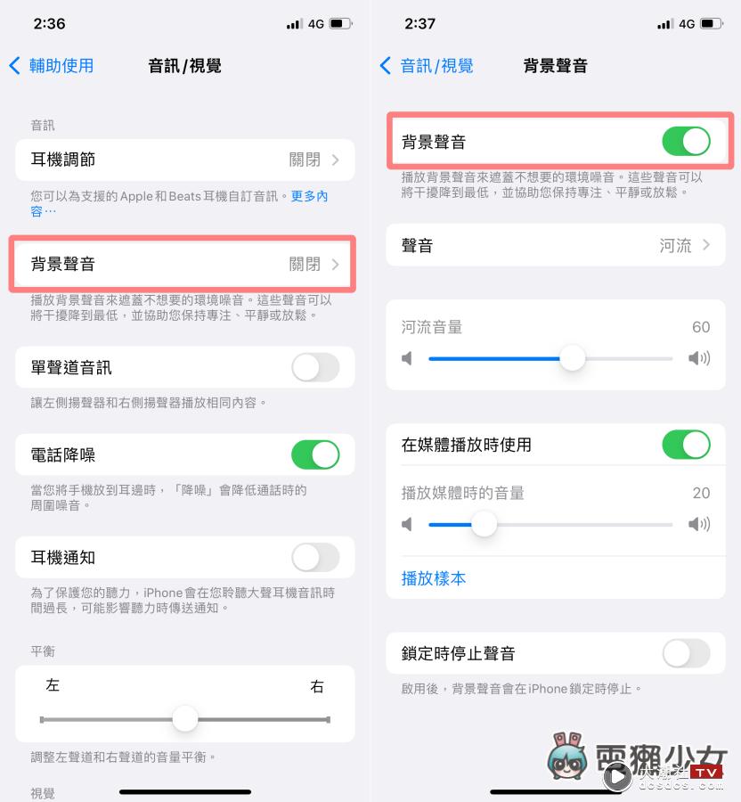 如何开启 iOS 15 内建的白噪音功能?还能搭配钢琴声,自制白噪音音乐