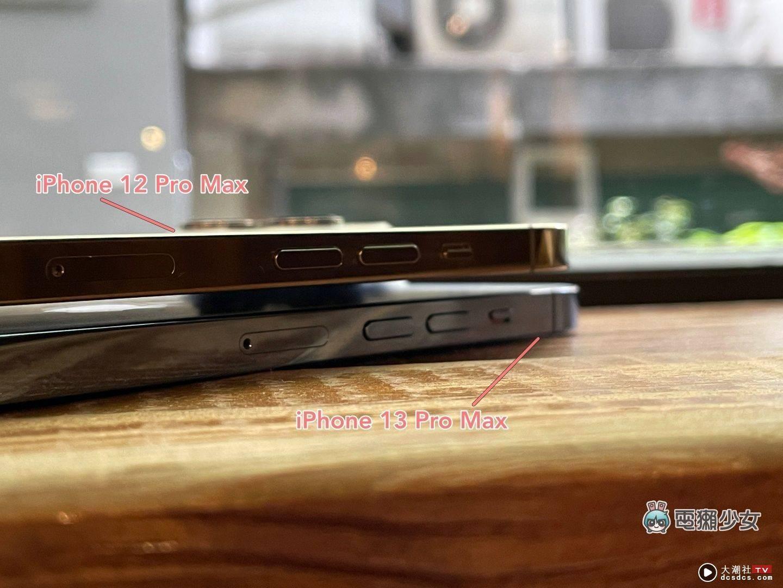 比较|iPhone 13 Pro Max 和 iPhone 12 Pro Max 差在哪?两代高阶机种的外观、功能、相机表现一次比给你看!