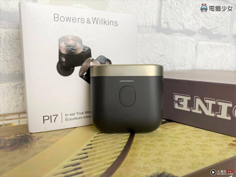 开箱|奢华耳机体验' Bowers & Wilkins PI7 '音质超好 还能当蓝牙发射器