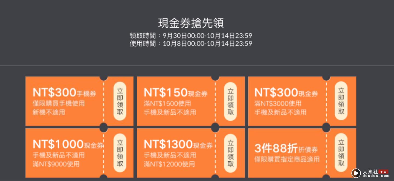 小米' 10 月振兴购物季 '即将开跑!用五倍券消费最高可领 5,000 的优惠券回馈