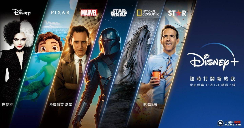 Disney+ 将于 11/12 正式登台!每月月费 270 元,最多可支援 4 个装置同时观看!